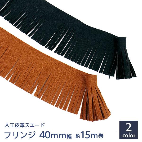 人工皮革スエード フリンジ[40mm幅×約15m巻](6062)