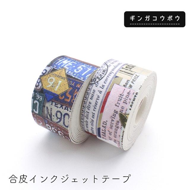 合皮インクジェットテープ(6829)