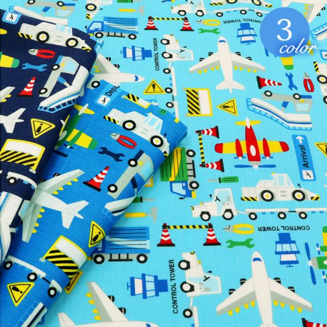 【メール便2mまで】エアポート飛行機プリント生地(6841-9) | 乗り物 入園入学 綿100 コットン 飛行機 キッズ 男の子 子ども メール便OK