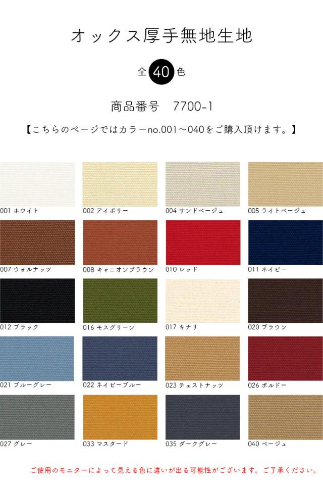 オックス厚手無地生地[カラーNo,001~040](7700-1)