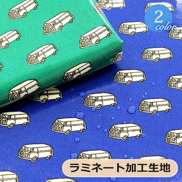 【メール便不可】スクールバスラミネート生地(8206) | 手作り 車柄 バス 乗り物 のりもの くるま柄 男の子 雑貨 防水 文具 おしゃれ