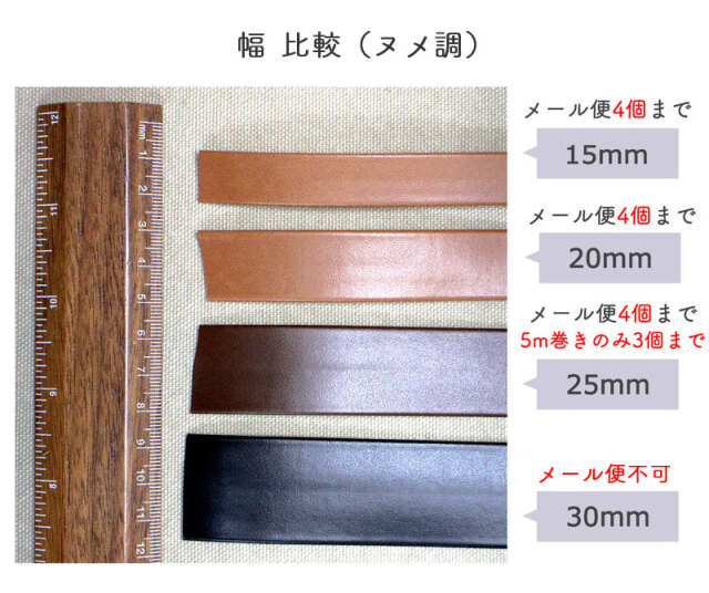 ヌメ調合皮持ち手テープ 【15mm巾・5m巻】(6001)