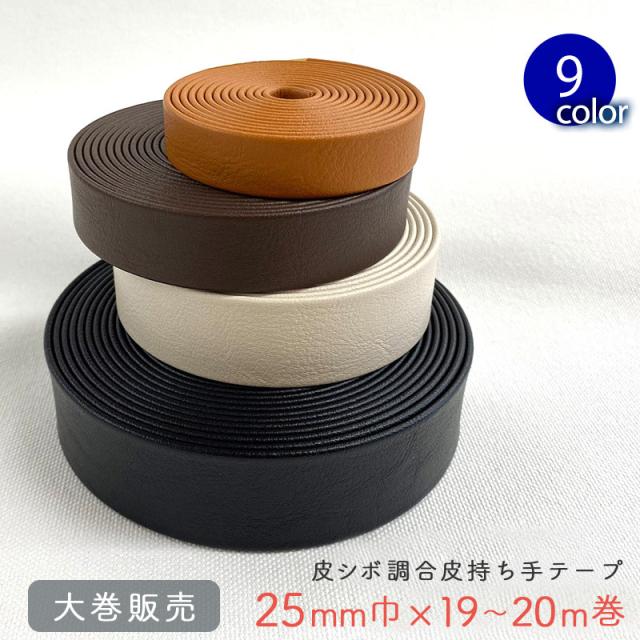 皮シボ調合皮持ち手テープ[25mm巾](t6027)