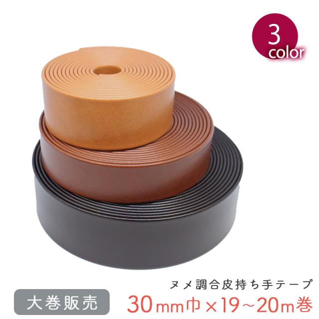 ヌメ調合皮持ち手テープ