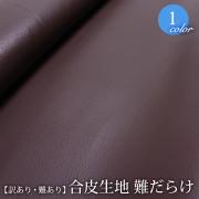 [訳あり・難あり]合皮生地難だらけ(0084)【メール便不可】|バッグ 合皮 フェイクレザー 生地 布地 布 合成皮革 PVC ワケあり 無地