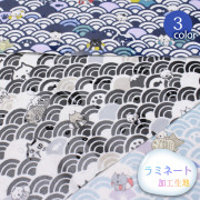 【メール便不可】波乗り和ネコ綿麻ラミネート加工生地(1568) |ネコ/かわいい/青海波/ネイビー/ブラック/ハンドメイド/手作り/サックス/手芸