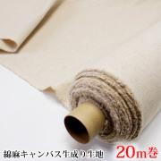 【送料無料】綿麻キャンバス生成り生地《20m巻き》(6511-201) | 綿 コットン 麻 リネン ナチュラル