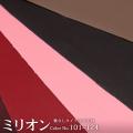 【メール便不可】合皮生地 ミリオン[カラーNo,101~124](色数豊富なつや有りタイプの生地)(0001-119-132)   PU フェイクレザー
