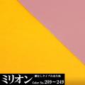 【メール便不可】合皮生地 ミリオン[カラーNo,207~232](つや消しタイプの合皮生地)(0001-194-213)   PU フェイクレザー