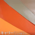 【メール便不可】合皮生地 キャリー[カラーNo,726~754](色数豊富なつや有りタイプの生地)(0005-720-748)   PU フェイクレザー