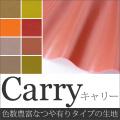 【メール便不可】合皮生地 キャリー[カラーNo,726~754](色数豊富なつや有りタイプの生地)(0005-720-748) | PU フェイクレザー
