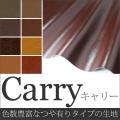 【メール便不可】合皮生地 キャリー[カラーNo,755~778](色数豊富なつや有りタイプの生地)(0005-751-774) | PU フェイクレザー
