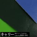 【メール便不可】合皮生地 キャリー[カラーNo,865~919](色数豊富なつや有りタイプの生地)(0005-847-866)   PU フェイクレザー
