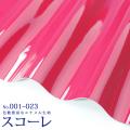 【メール便不可】合皮生地 エナメル スコーレ[カラーNo,1~23](雑貨用・カラーバリエーションの多い合皮のエナメル生地)(0018)   PVC フェイクレザー