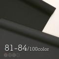 【メール便不可】8号帆布[カラーNo,.81~84](コットン素材 一般タイプ 無地加工しやすい帆布生地 カラフルに全100色ご用意)(0097)   無地 コットン 綿 はんぷ ハンプ キャンバス