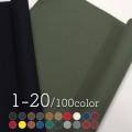 【メール便不可】8号帆布[カラーNo,1~20](コットン素材 一般タイプ 無地加工しやすい帆布生地 カラフルに全100色ご用意)(0097)   無地 コットン 綿 はんぷ ハンプ キャンバス