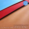【メール便不可】マリンスター[カラーNo,132~784](軽くて丈夫な人工皮革)(0255-1)    PU フェイクレザー