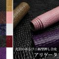 【メール便不可】合皮生地 アリゲータ(光沢のある合皮生地 ワニ柄の型押し) (0281) | バッグ 財布  PVC フェイクレザー