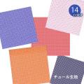 【メール便不可】雑貨用メッシュ素材 L-1100チュール(ナイロン素材のメッシュ生地) (0321)