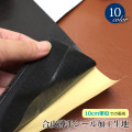 《10cm単位販売》【メール便不可】合皮薄手シール加工生地(0359) | 雑貨用 合成皮革 シール ハンドメイド 手作り DIY 貼る 粘着 手作り PU フェイクレザー