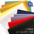 【メール便不可】11号帆布[カラーNo,121~134](コットン素材 薄手タイプ 全34色)(0853-1) | 無地 コットン 綿 はんぷ ハンプ キャンバス