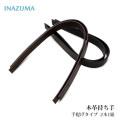 【◇メール便2個まで】◆本革持ち手50cm[INAZUMAイナズマKM-10](1037)