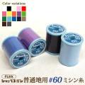 ◆[FUJIX]シャッペスパン普通地用ミシン糸 60番200m巻(1052)