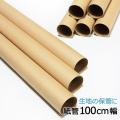 紙管100cm巾〔内径38mm・厚み1mm〕(1061-100)