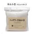 【メール便不可】キルト芯《パッチワーク・ドミット》(1077-1) | キルト綿 パッチワーク 材料 手芸 手作り 副資材 日本製