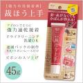 【メール便不可】◆強力布用接着剤 裁ほう上手45g(1078-45)|コニシ KONISHI ボンド 裁縫上手