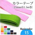カラーテープ〔25mm巾1.5m巻〕《ベーシックカラー》(1080-1)