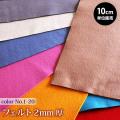 [10cm単位販売]フェルト 2mm厚[No.001-020](1227)【メール便不可】