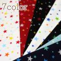 【メール便2mまで】マルチカラースター星柄ツイル生地(1411) | バッグの裏地 洋服 子供服 ポーチ メール便OK