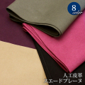 【メール便不可】人工皮革 スエード プレーヌ(2053) | 合皮 スエード スウェード バッグ 靴 DIY