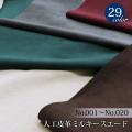 なくなり次第販売終了!人工皮革 ミルキースエード[カラーNo.001〜020](3215-1)【メール便不可】[合皮/スエード/スウェード/バッグ/靴/DIY]