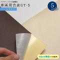 《10cm単位販売》【メール便不可】合皮生地 GT-S《シールタイプ》(3517) | 家具 椅子 イス 車両 ソファー 張替え DIY 修理 修繕