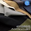 400帆布生地バイオウォッシュ加工(4000)【メール便不可】[4号帆布/キャンバス/厚手/布/はんぷ/綿/トートバッグ/手作り]