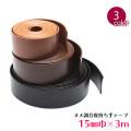 ヌメ調合皮持ち手テープ【15mm巾・3m巻】(6002)