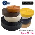 皮シボ調合皮持ち手テープ【15mm巾・3m巻】(6012)