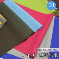 【メール便2mまで】カラバリ豊富なナイロン無地生地[カラーNo,003~065] (6774) | 手作り バッグ 裏地 生地 メール便OK