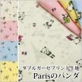 ダブルガーゼプリント生地パリのパンダ(6776)【メール便対応可能/1.5mまで】[手作り/服/ベビー]