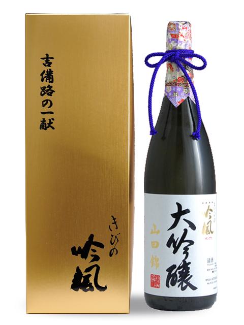 きびの吟風 山田錦 大吟醸 1.8L
