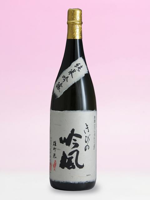 還暦祝いのプレゼントに花束ラッピング名入れラベル酒・酒蔵直送 純米吟醸1800