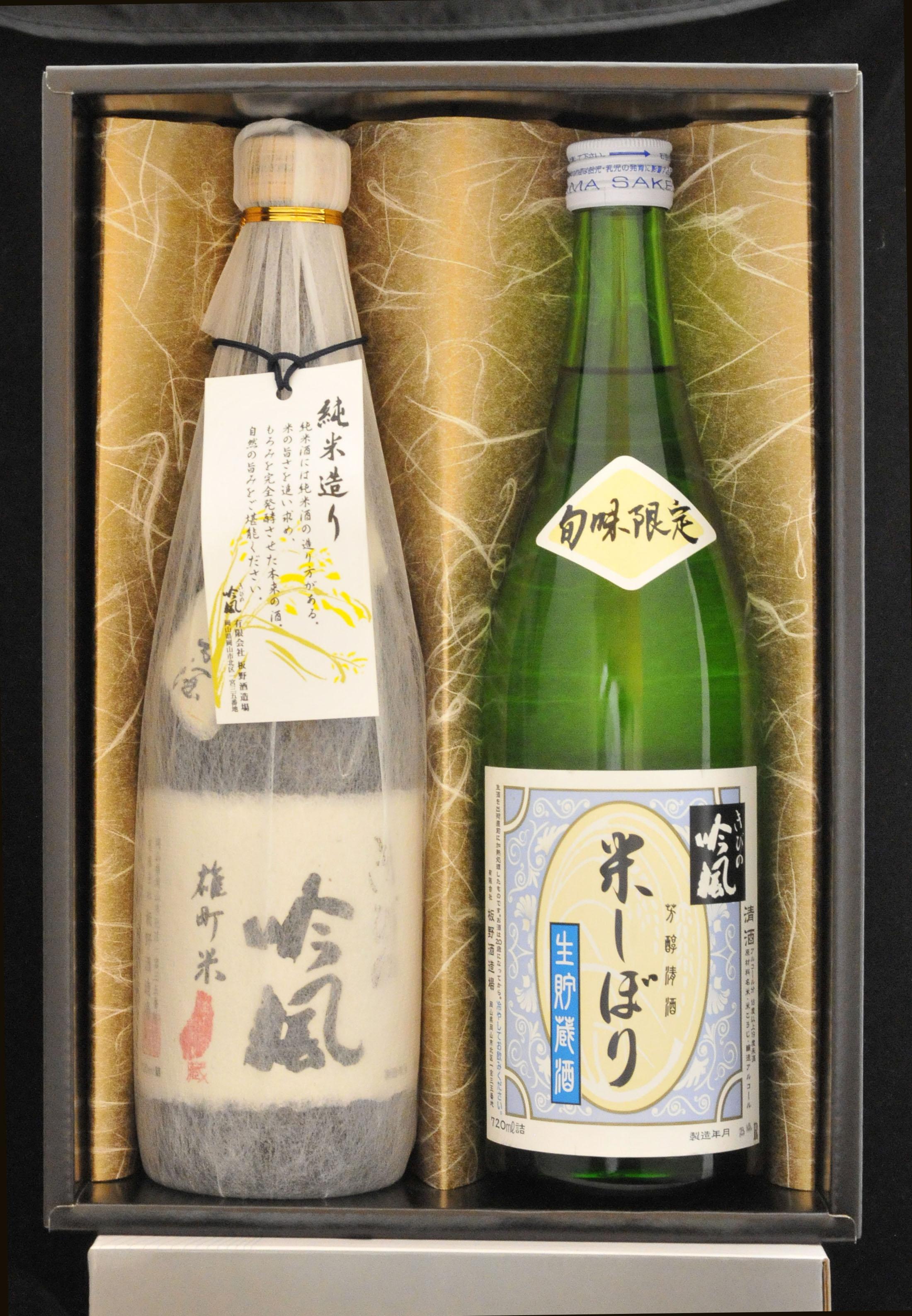 お中元,食品・地酒ギフトきびの吟風 吟造り米純米酒 米しぼり生酒原酒 720ml  2本セット
