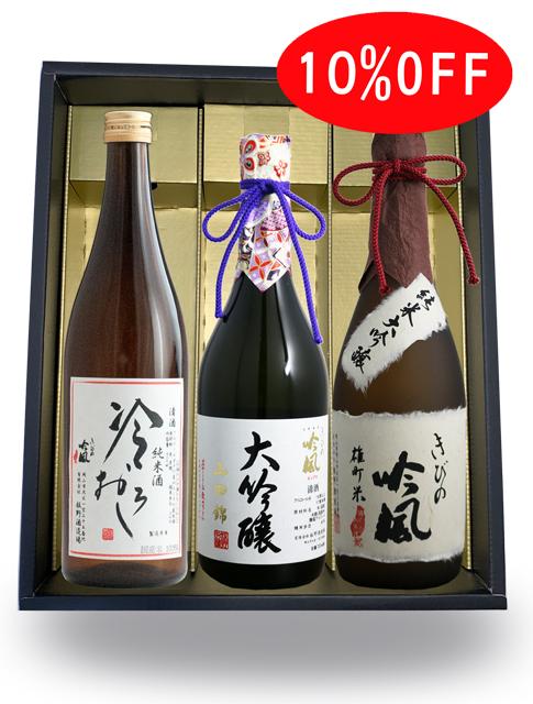 きびの吟風 秋のうまい酒B 720ml 3本
