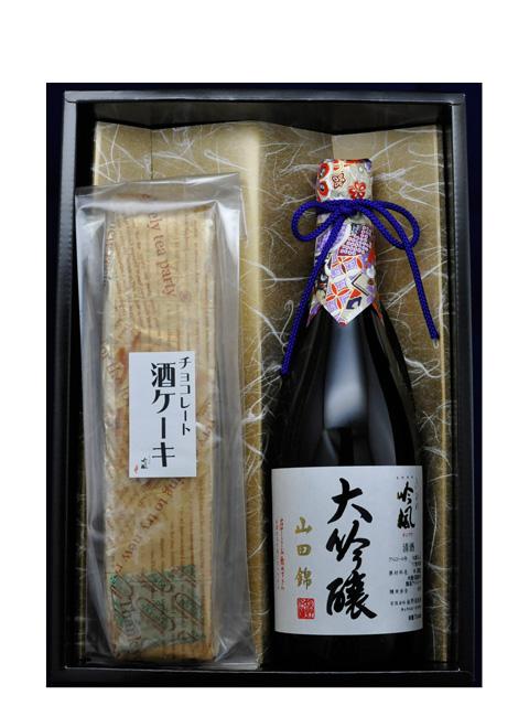 大吟醸・チョコレート酒ケーキ バレンタインデーギフト!