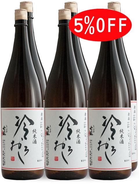 きびの吟風 朝日米 純米酒 冷おろし 1.8L 6本