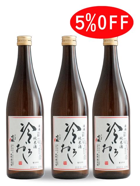 きびの吟風 朝日米純米酒 冷おろし 720ml 3本