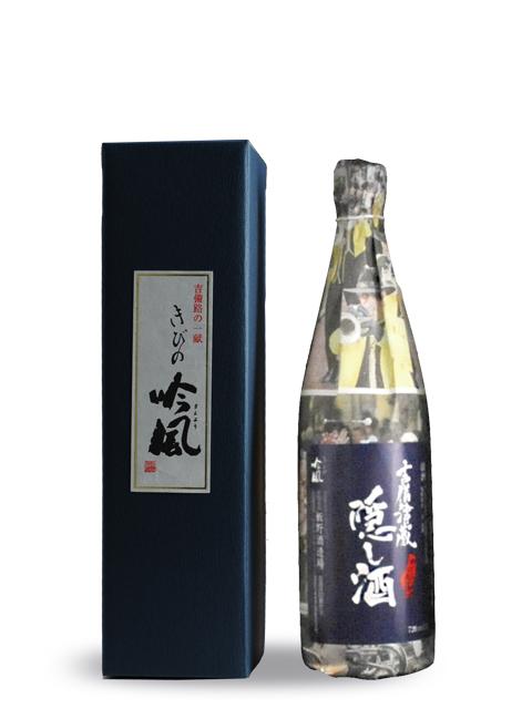 きびの吟風 吉備津蔵 隠し酒 720ml