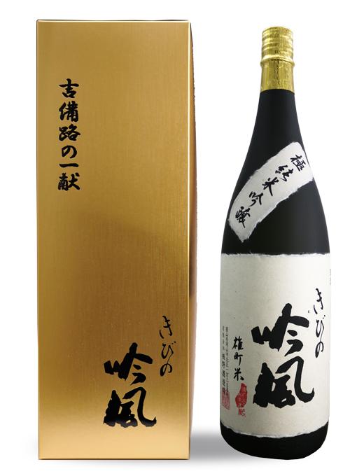 きびの吟風 雄町米 極 純米吟醸 1.8L